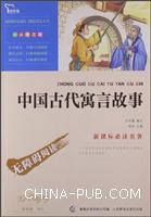 中国古代寓言故事-彩插励志版