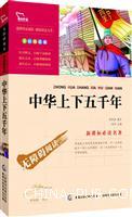 中华上下五千年-彩插励志版