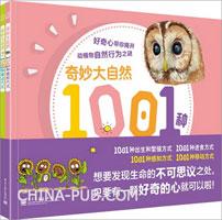 奇妙大自然(全两册)(1001种感知方式+1001种移动方式)