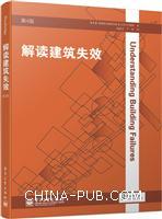 解读建筑失效(第4版)