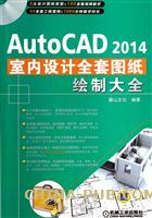 AutoCAD2014室内设计全套图纸绘制大全