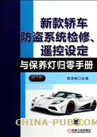 新款轿车防盗系统检修.遥控设定与保养灯归零手册(第3版)