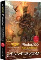 WOW!Photoshop终极CG绘画技法――专业绘画工具Blur