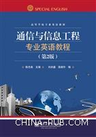 通信与信息工程专业英语教程(第2版)