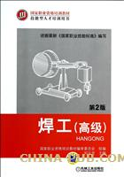 焊工(高级)(第2版)