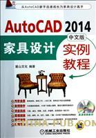 Auto CAD 2014中文版家居设计实例教程