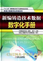 新编铸造技术教程数字化手册(精装)