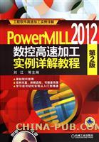 PowerMILL 2012数控高速加工实例详解教程(第2版)