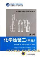 化学检验工(中级)(第2版)