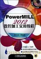PowerMILL 2012数控加工实用教程