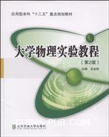 大学物理实验教程-(第2版)