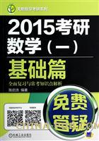 2015考研数学(一)基础篇全面复习与常考知识点解析
