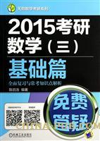 2015考研数学(三)基础篇全面复习与常考知识点解析
