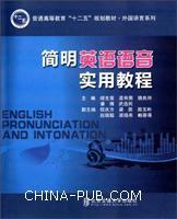 简明英语语音实用教程