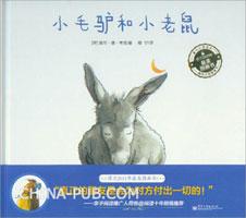 小毛驴和小老鼠(精装版)(全彩)(精装)