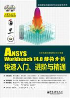 ANSYS Workbench 14.0结构分析快速入门、进阶与精通