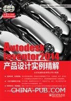 Autodesk Inventor 2014产品设计实例精解
