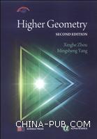 高等几何(第二版英文版)[按需印刷]