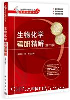 生物化学考研精解-(第二版)