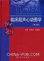 临床超声心动图学-(第3版)
