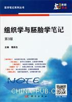 组织学与胚胎学笔记-第3版
