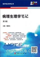 病理生理学笔记-第3版