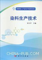 染料生产技术