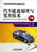 汽车底盘原理与实用技术(下册)