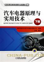 汽车电器原理与实用技术(下册)