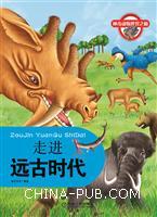 走进远古时代-神奇动物世界之旅