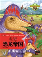 走进恐龙帝国