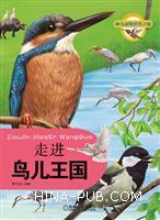 走进鸟的王国-神奇动物世界之旅
