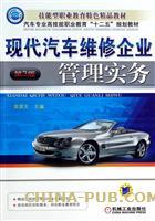 现代汽车维修企业管理实务(第3版)