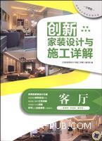 客厅-创新家装设计与施工详解-分享版
