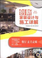 餐厅 玄关走廊-创新家装设计与施工详解-分享版