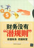 """财务没有""""潜规则"""":读懂财务 把握财富"""