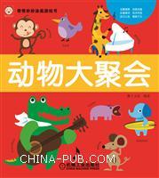 动物大聚会-奇奇妙妙涂画游戏书