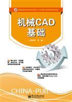 机械CAD基础