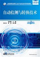 自动检测与转换技术(第3版)
