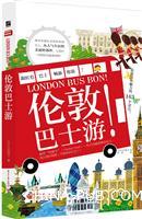 (特价书)伦敦巴士游(全彩)