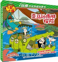 亚马孙雨林探险-飞哥与小佛玩商开发图画故事书