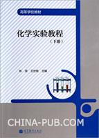 化学实验教程(下册)