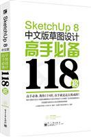 SketchUp 8中文版草图设计高手必备118招