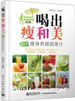 (特价书)喝出瘦和美――DIY瘦身养颜蔬果汁(全彩)