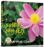 有益健康的88种花草(全彩)