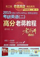 2015MBA、MPA、MPAcc等专业学位考研英语(二)高分老蒋教程