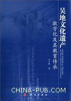 吴地文化遗产数字化及其教育传承