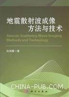 地震散射波成像方法与技术