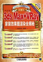 中文版3ds Max+Vray家装效果图渲染全揭秘