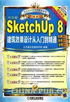 中文版SketchUp 8建筑效果设计从入门到精通